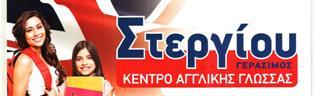 """ΚΕΝΤΡΟ ΑΓΓΛΙΚΗΣ ΓΛΩΣΣΑΣ """"Στεργίου Γεράσιμος"""""""