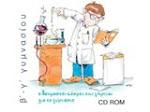 Χημεία Β΄ - Γ΄ Γυμνασίου