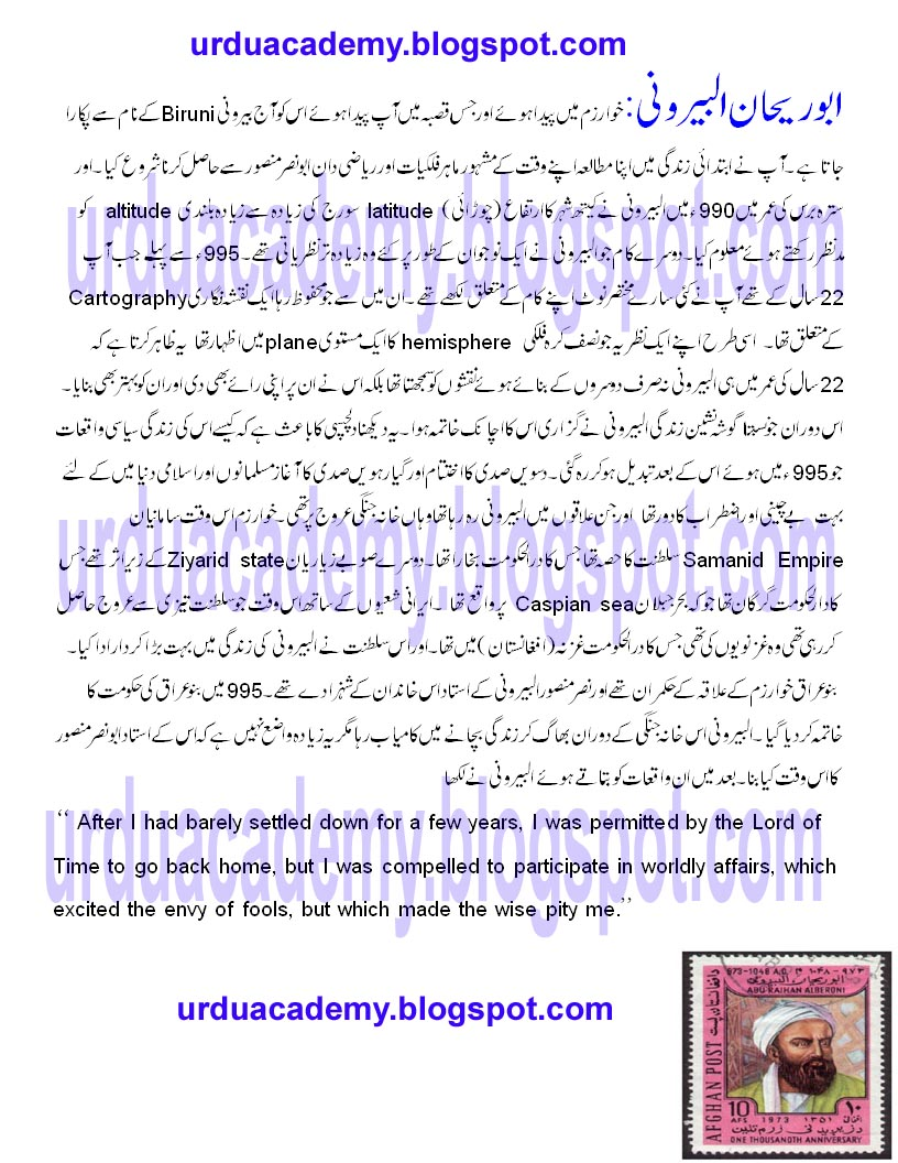urdu essay in urdu language water essay urdu water importance  scientific inventions essay in urdu invention of science in urdu language essays studymode