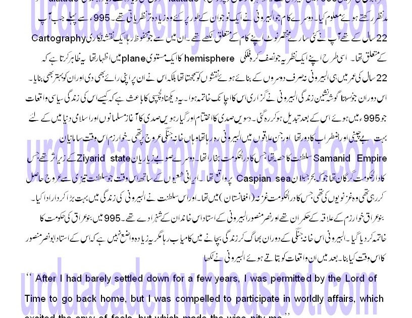 my ambition in life essay in urdu
