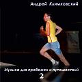 Композитор Андрей Климковский - Музыка для пробежек и путешествий - компиляция 2