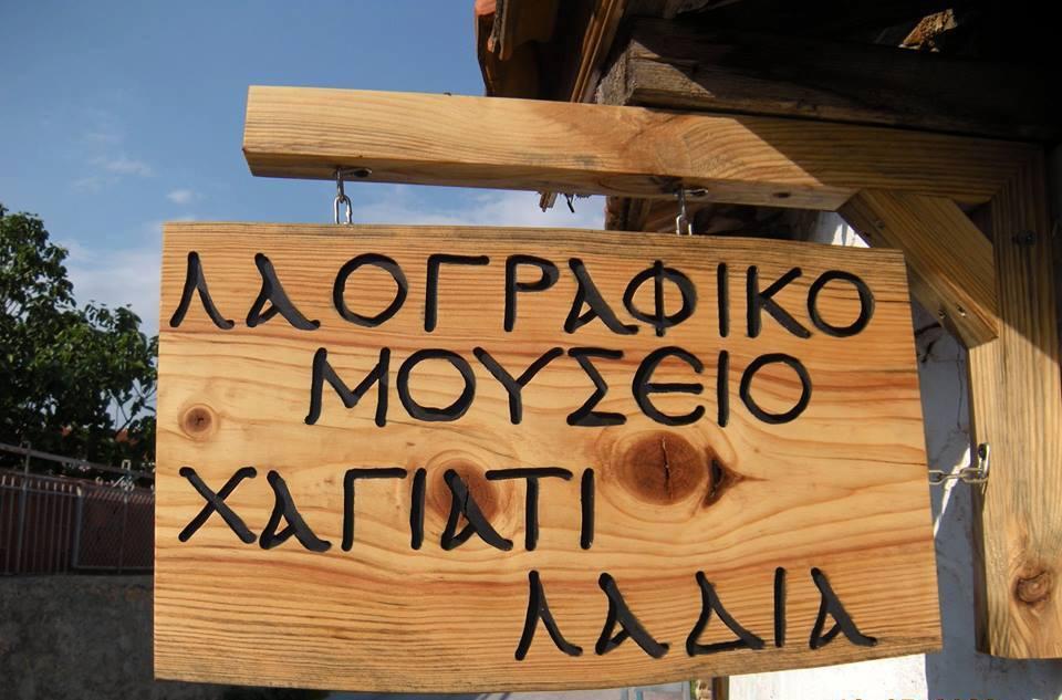 ΛΑΟΓΡΑΦΙΚΟ ΜΟΥΣΕΙΟ ΧΑΓΙΑΤΙ ΛΑΔΙΑ