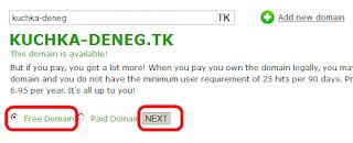 Создаем новое доменное имя на dot.tk