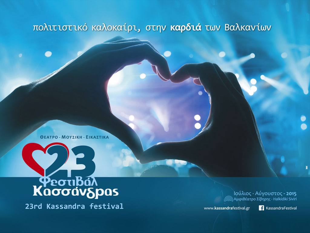 23ο Φεστιβάλ Κασσάνδρας - 2015