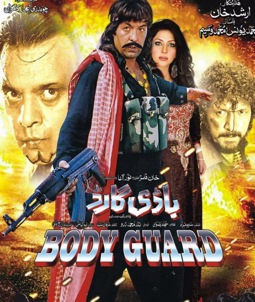 Pashto Film Bodyguard Mp3 Songs | Zama Pukhto