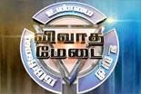 Sun News Vivatha Medai – 14-07-2013