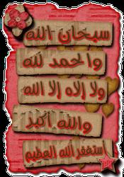 .::Basahi Lidahmu Dengan Zikrullah::.