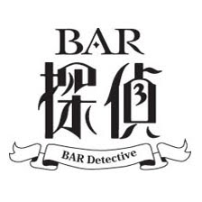 BAR探偵