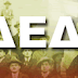 Με 24ωρη απεργία αύριο 14-5-2013 απαντά η ΑΔΕΔΥ, στην κυβερνητική πολιτική του ακραίου αυταρχισμού