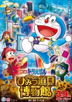 Doremon : Nobita và Viện Bảo Tàng Bảo Bối Bí Mật - Doraemon: Nobita Secret Gadget Museum