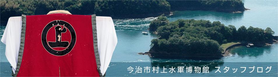 海賊の声が聞こえる~村上水軍博物館 スタッフブログ~