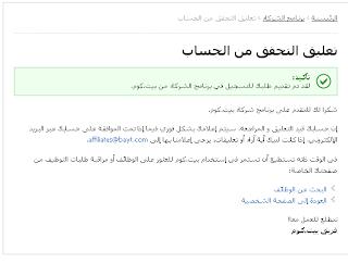 اربح شهري موقع للتوظيف Bayt.com Snapshot_2012-11-21_202742.png