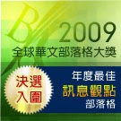 2009全球華文部落格大獎