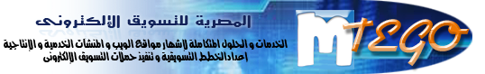 mtego | المصرية  للتسويق الالكترونى