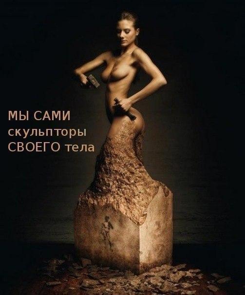 Мы САМИ скульпторы СВОЕГО тела