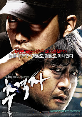 The Chaser / Chugyeogja (2008)