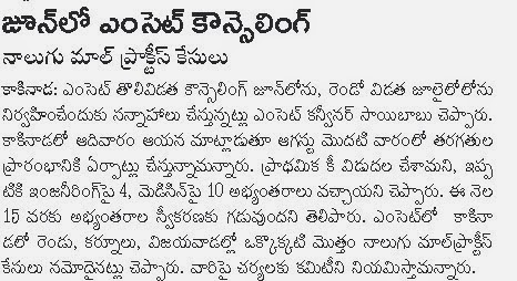 AP EAMCET 2015 Counselling Notification