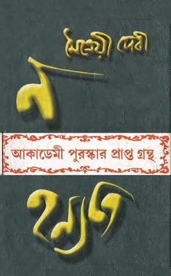 Na hanyate by Maitreyi devi pdf free download
