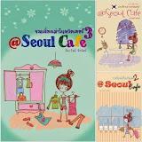สนใจสั่งซื้อหนังสือเล่ม 1-3 >> Click!