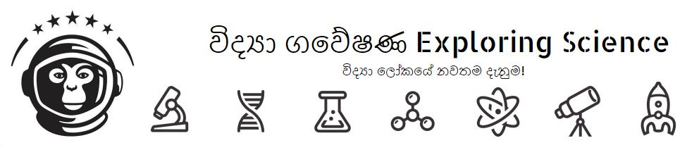 විද්යා ගවේෂණ Exploring Science