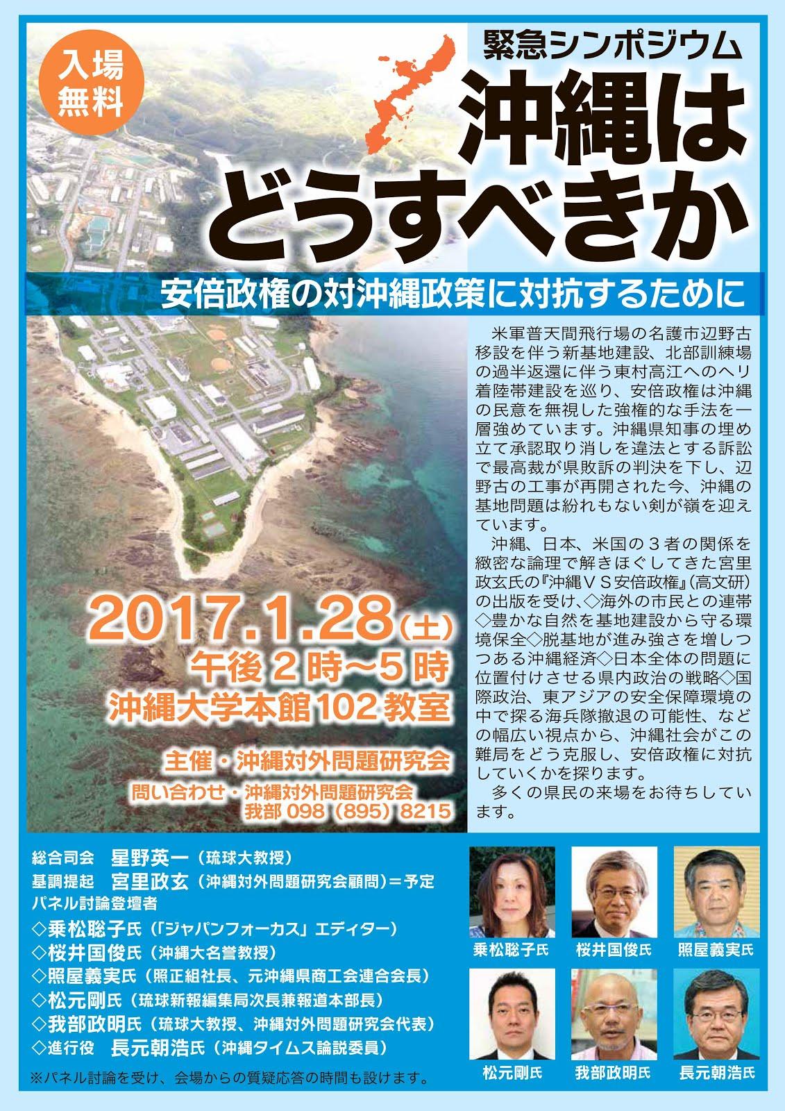 1月28日沖縄大学にてシンポジウム「沖縄はどうすべきか」