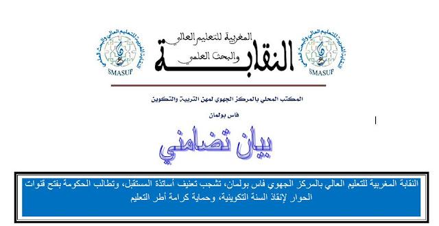 النقابة المغربية للتعليم العالي بالمركز الجهوي فاس بولمان، تشجب تعنيف أساتذة المستقبل