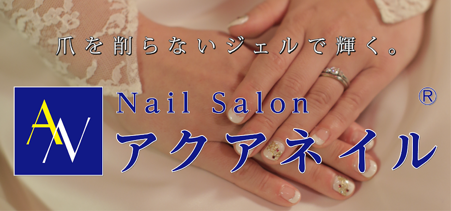 武蔵小杉ネイルサロン | アクアネイル~AQUA NAIL~  元住吉 日吉 新丸子 武蔵新城