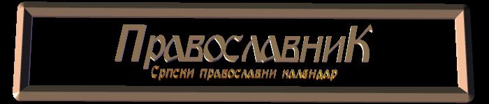 PravoslavniK Srpski pravoslavni kalendar