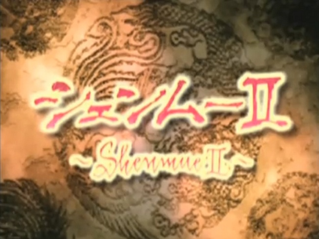 Shenmue II (Xbox/Dreamcast)