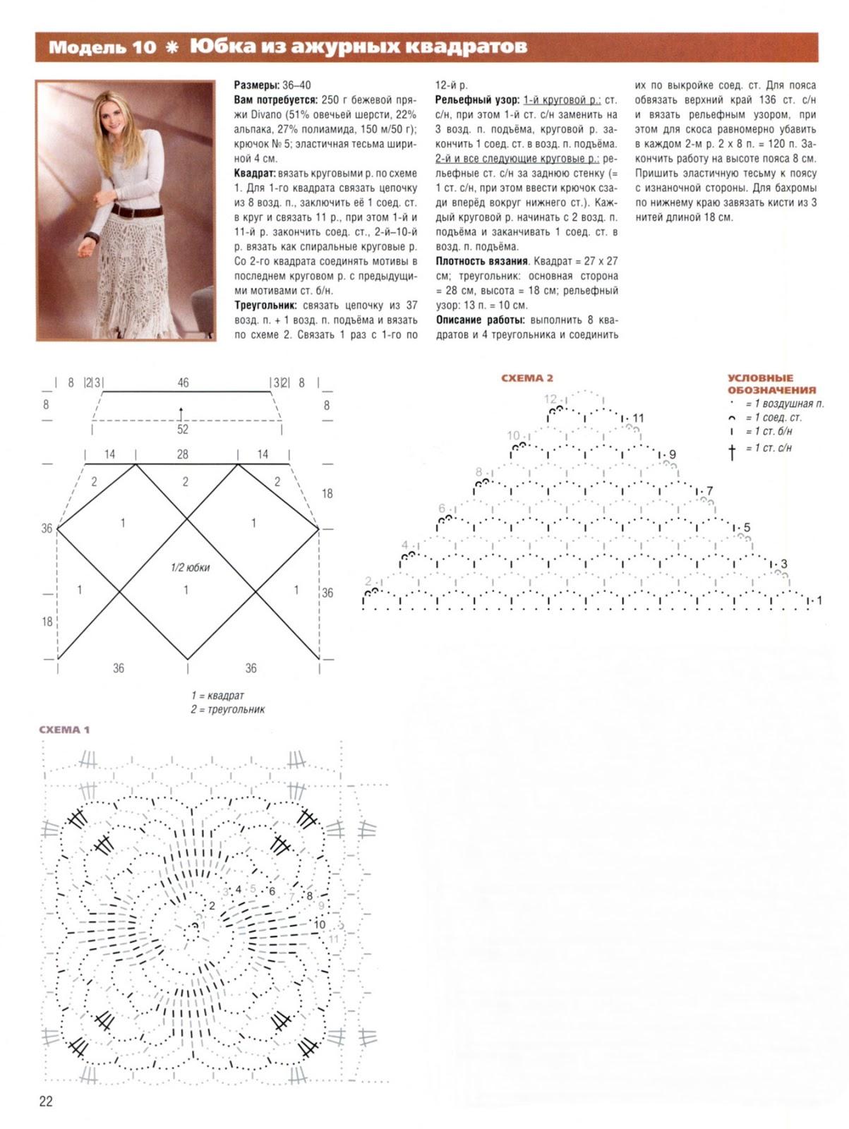 Юбки - Вязание крючком и спицами 45