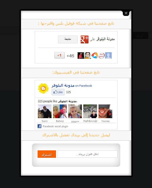 رسالة انبثاقية تظهر للزائر مرة واحدة بتقنية JQuery | ابداع ديزاين Abda3 Design