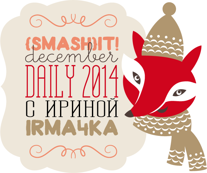 http://ru-smashbook.blogspot.ru/2014/12/december-daily-2014_14.html