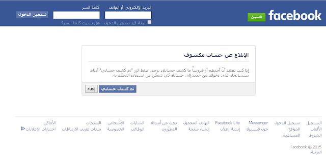 استرجاع حساب فيس بوك بعد اختراقة