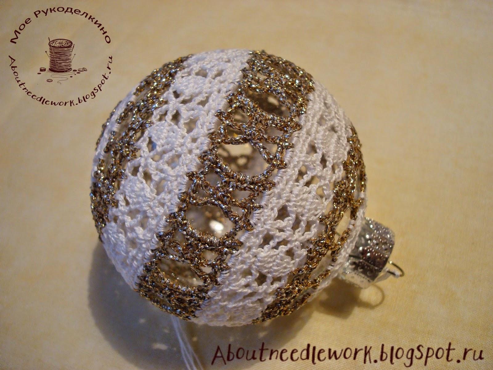 Новогодние шары крючком схемы вязания