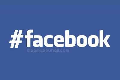 رسميا.. فيسبوك يدعم خدمة HashTag على صفحاته
