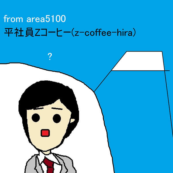 [Album] 平社員Zコーヒー – from area5100 (2016.01.01/MP3/RAR)