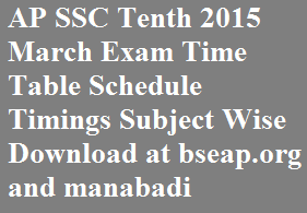 AP SSC Tenth 2015 March Exam Time Table Schedule Timings Subject Wise Download at bseap.org and manabadi