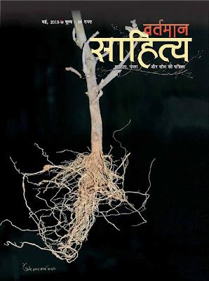 'वर्तमान साहित्य' मई, 2015 - आवरण व अनुक्रमणिका | 'Vartman Sahitya' May 2015, Cover and Content