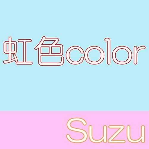 [MUSIC] Suzu – 虹色color (2015.02.18/MP3/RAR)