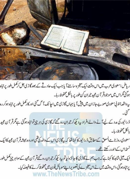 islamic News, Islamic, News, Intresting, Intresting News, Quran, Mojazat e Quran, Mojazaah, Amazing, Awesomes, Car Accident,