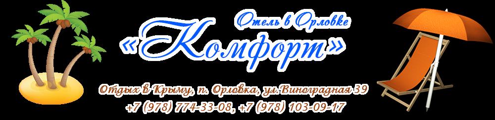 Комфорт. Гостевой дом Орловка, Крым