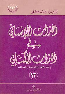حمل كتاب التراث الإنساني في التراث الكتابي إشكالية الأساطير الشرقية القديمة في العهد القديم - روبير بندكتي