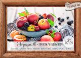 """""""3 в рядок"""" ОЕ - фрукти/ягоди/овочі"""
