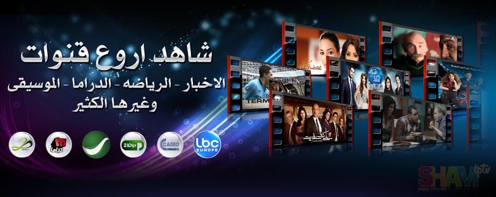 free arabic tv -nilesat-bein sport-osn-art-mbc-cbc