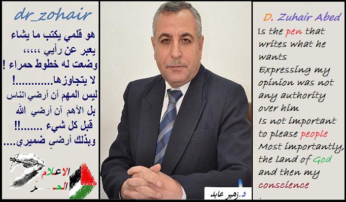 د.زهير عابد