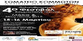 Το Σωματείο Δυτικής Θεσσαλονίκης διοργανώνει το 4ο Φεστιβάλ Φιλανθρωπικού χαρακτήρα στη Θεσσαλονίκη