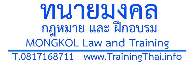 MONGKOL LAW AND TRAINING ทนายมงคล กฎหมายและฝึกอบรม