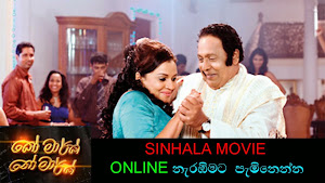 Ko Mark No Mark Sinhala Full Movie Online Watch Official Trailer