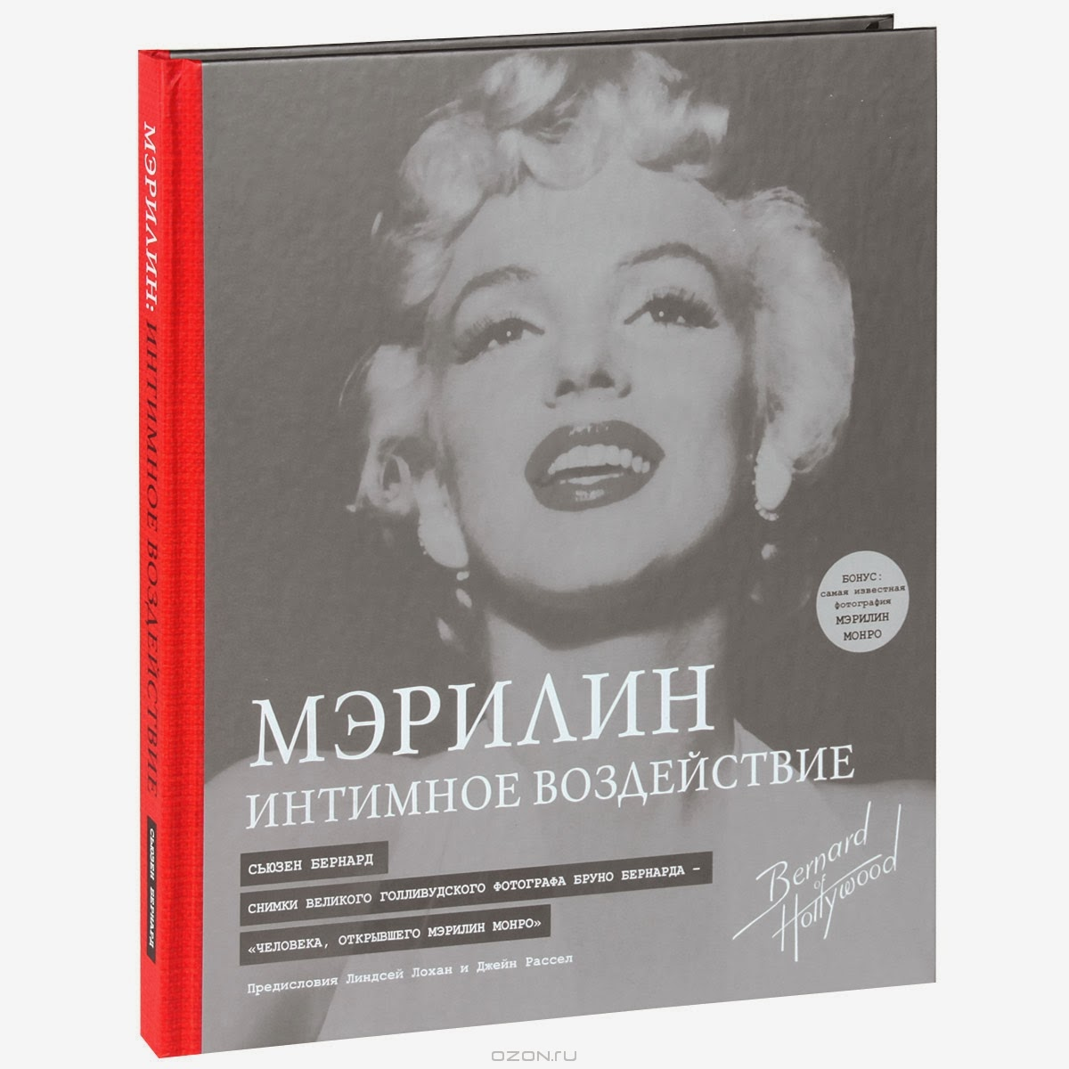 the sanity of marilyn monroe in the secret life of marilyn monroe a book by j randy taraborrelli Download the secret life of marilyn monroe audiobook click for printable size audiobook cover 300 (1,642 ratings) (rate this audio book) author: j randy.