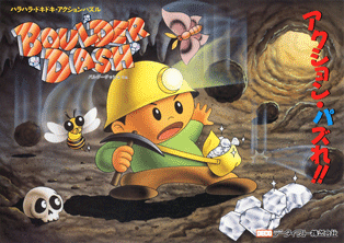 Boulder Dash arcade game portable flyer